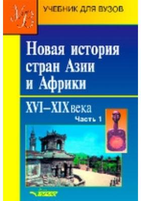 Новая история стран Азии и Африки : XVI–XIX века: учебник : в 3-х ч., Ч. 1
