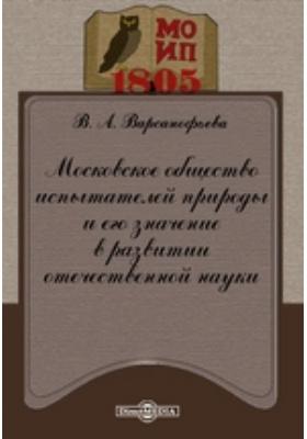 Московское общество испытателей природы и его значение в развитии отечественной науки