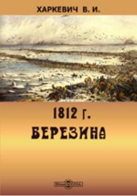 1812. Березина. Военно-историческое исследование: монография