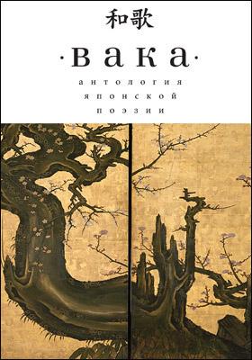 Вака : антология японской поэзии: художественная литература