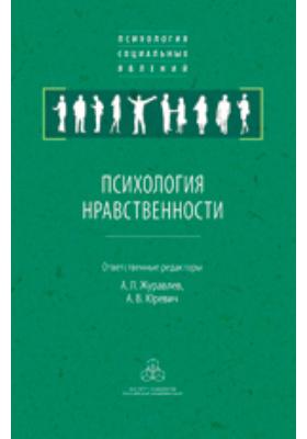 Психология нравственности