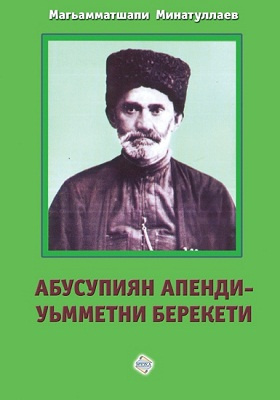Шейх Абусупьян – один из столпов уммы = Абусупиян Апенди - уьмметни берекети