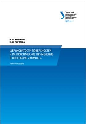 Шероховатости поверхностей и их практическое применение в программе КОМПАС: учебное пособие