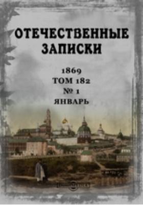 Отечественные записки. 1869. Т. 182, № 1, Январь