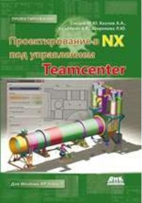 Проектирование в NX под управлением Teamcenter: учебное пособие