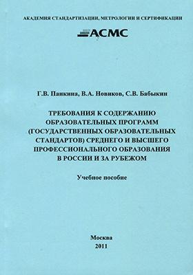 Требования к содержанию образовательных программ (государственных образовательных стандартов) среднего и высшего профессионального образования в России и за рубежом: учебное пособие