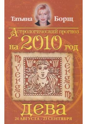 Астрологический прогноз на 2010 год. Дева