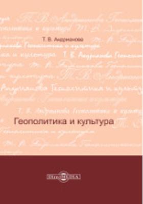 Геополитика и культура : аналитический обзор: научно-популярное издание