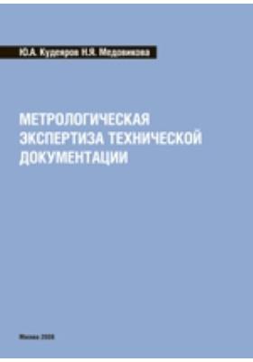 Метрологическая экспертиза технической документации: учебное пособие