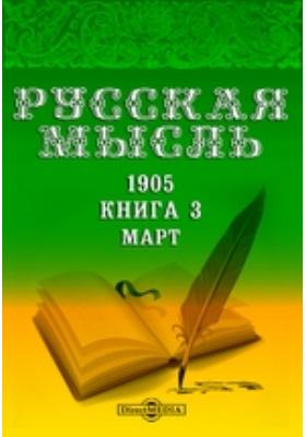 Русская мысль: журнал. 1905. Книга 3, Март