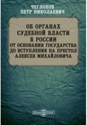 Об органах судебной власти в России от основания государства до вступления на престол Алексея Михайловича