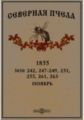 Северная пчела: журнал. 1855. №№ 242, 247-249, 251, 255, 261, 263, Ноябрь