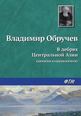 В дебрях Центральной Азии : (записки кладоискателя): повесть