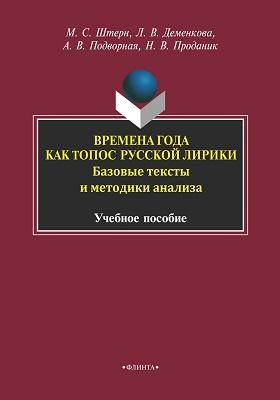 Времена года как топос русской лирики : Базовые тексты и методики анализа: учебное пособие