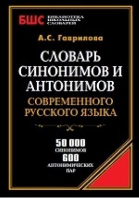 Словарь синонимов и антонимов современного русского языка : 50 000 слов: словари