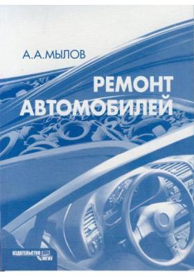 Ремонт автомобилей : Учебное пособие