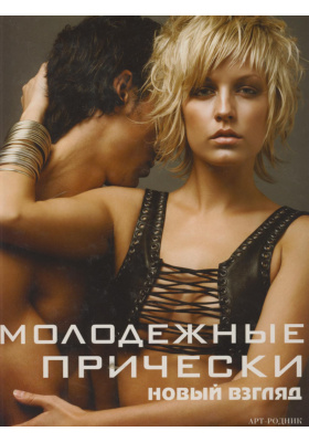 Молодежные прически. Новый взгляд. Книга 2 = Girls. New Look. Monsa Hair International Hairdressing. Tomo 2