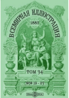 Всемирная иллюстрация. 1885. Т. 34, №№ 19-23