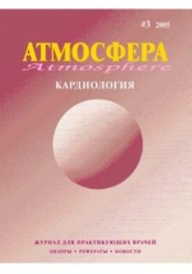 Атмосфера. 2005. № 3
