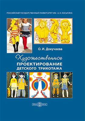 Художественное проектирование детского трикотажа: учебное пособие