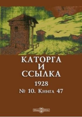 Каторга и ссылка: газета. 1928. № 10, Кн. 47