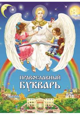Православный букварь: духовно-просветительское издание