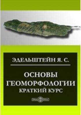 Основы геоморфологии : краткий курс: учебное пособие