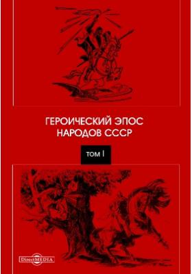 Героический эпос народов СССР: художественная литература. Т. 1
