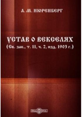 Устав о векселях : (Св. зак, т. 11, ч. 2, изд. 1903 г.)