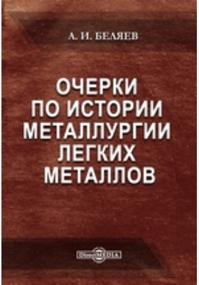 Очерки по истории металлургии легких металлов
