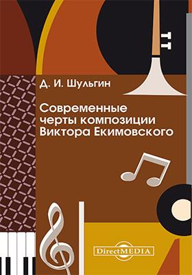 Современные черты композиции Виктора Екимовского: монография