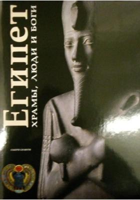 Египет : Храмы, люди и боги