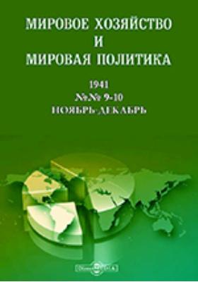 Мировое хозяйство и мировая политика. № 9-10. 1941 г, Ноябрь-декабрь