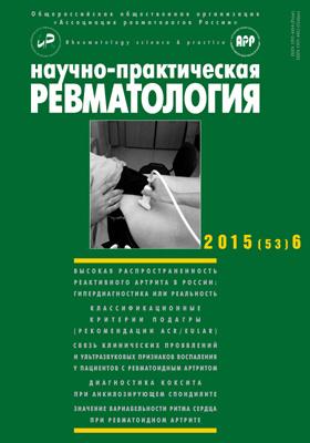 Научно-практическая ревматология: журнал. 2015. Т. 53, № 6