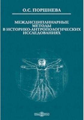 Междисциплинарные методы в историко-антропологических исследованиях: учебное пособие