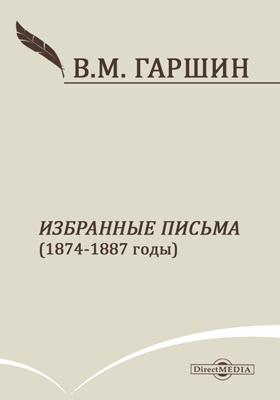 Избранные письма (1874-1887 годы): документально-художественная литература