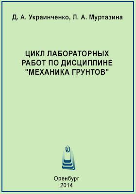 Цикл лабораторных работ по дисциплине «Механика грунтов»: учебное пособие