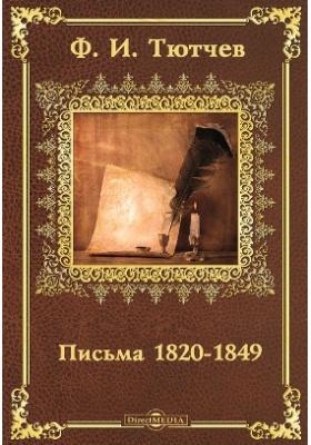 Письма 1820-1849: документально-художественная литература