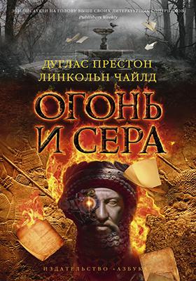 Огонь и сера: роман