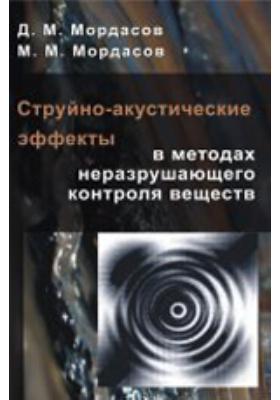 Струйно-акустические эффекты в методах неразрушающего контроля вещества