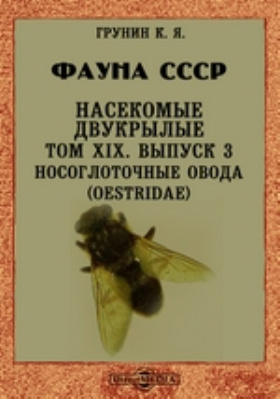 Фауна СССР. Насекомые двукрылые. Носоглоточные овода (Oestridae). Т. XIX, Вып. 3