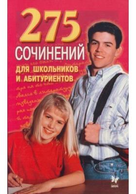 275 сочинений для школьников и абитуриентов