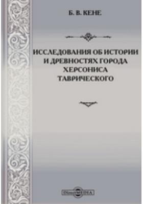 Исследования об истории и древностях города Херсониса Таврического
