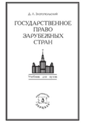 Государственное право зарубежных стран: Восточной Европы и Азии