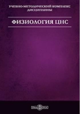 Физиология ЦНС: учебно-методические материалы по изучению дисциплины