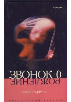 Звонок-0. Рождение = Basu Dei : Рассказы