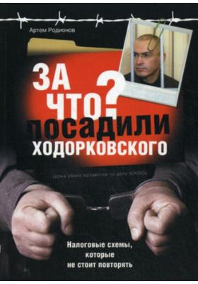 За что посадили Ходорковского : Налоговые схемы, которые не стоит повторять