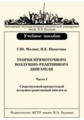 Теория прямоточного воздушно-реактивного двигателя : Учебное пособие по курсу «Специальные двигатели ракетного оружия»: учебное пособие, Ч. 1. Сверхзвуковой прямоточный воздушно-реактивный двигатель