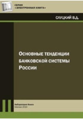 Основные тенденции банковской системы России