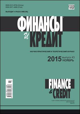 Финансы и кредит = Finance & credit: научно-практический и теоретический журнал. 2015. № 43(667)